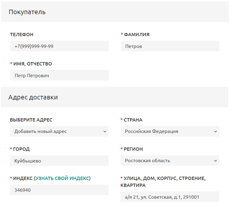 Пример оформления заказа для ЛНР и ДНР